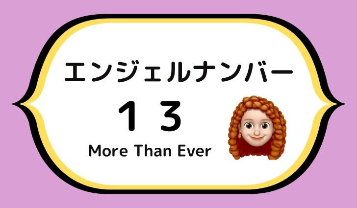 13の天使の数字(エンジェルナンバー)の意味とは?