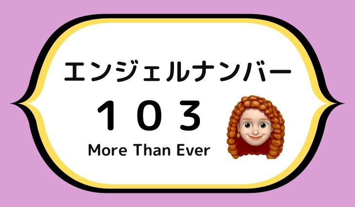 103のエンジェルナンバーの意味は『マスターたちがあなたの内側でサポートしてくれています』です