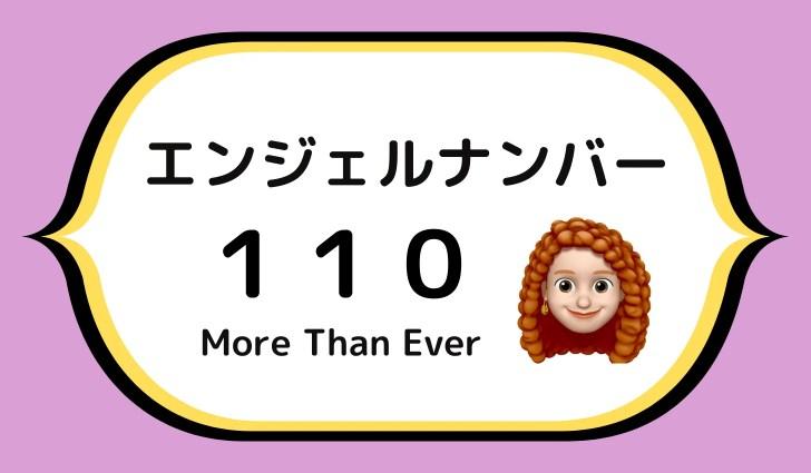 110のエンジェルナンバーの意味は『惜しみなく注がれている愛を思い出して』です