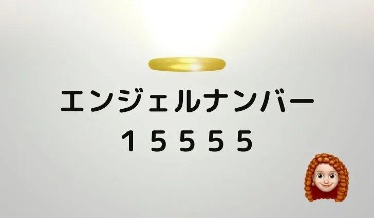 エンジェルナンバー15555の意味について
