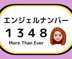 1348のエンジェルナンバーの意味
