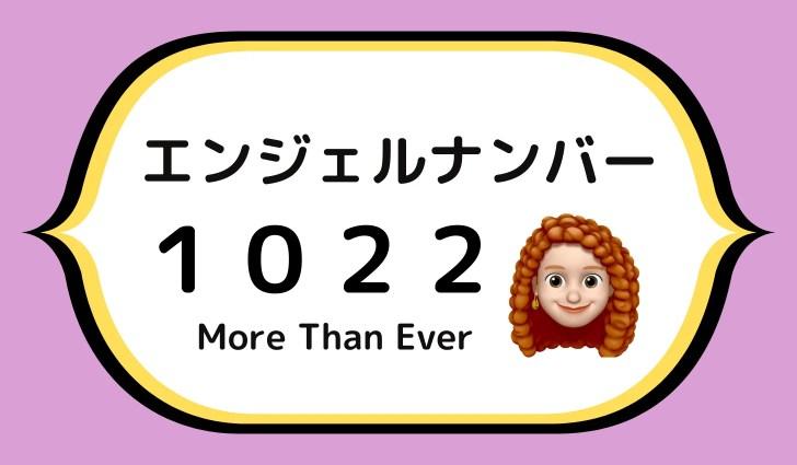 1022のエンジェルナンバーの意味