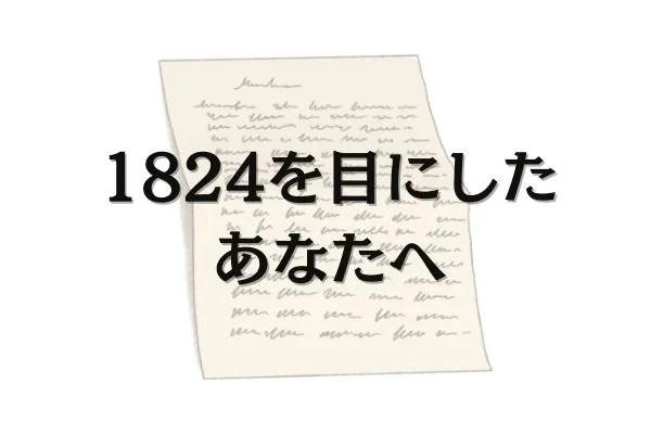 1824のエンジェルナンバーを見た人へ