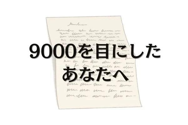 9000のエンジェルナンバーを見た人へ