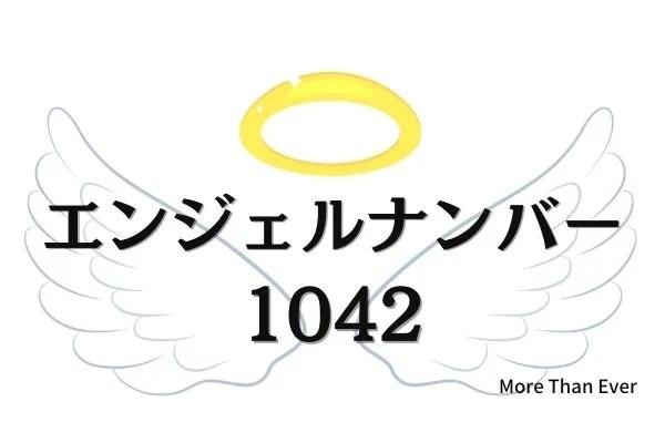 1042のエンジェルナンバーの意味について
