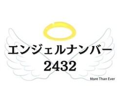 エンジェルナンバー2432の意味について