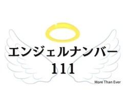 111のエンジェルナンバーの意味について