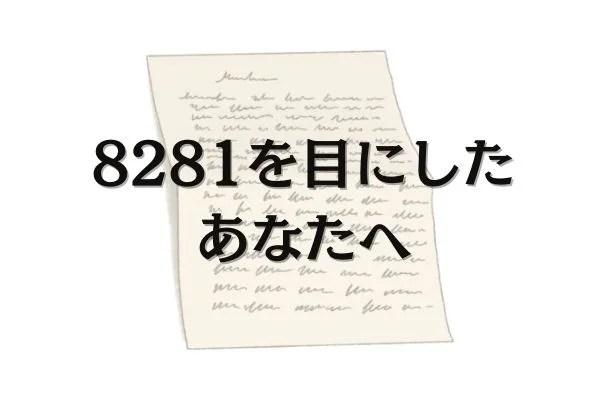 8281のエンジェルナンバーを見た人へ