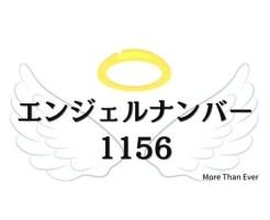 1156のエンジェルナンバーの意味について