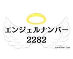 2282のエンジェルナンバーの意味について