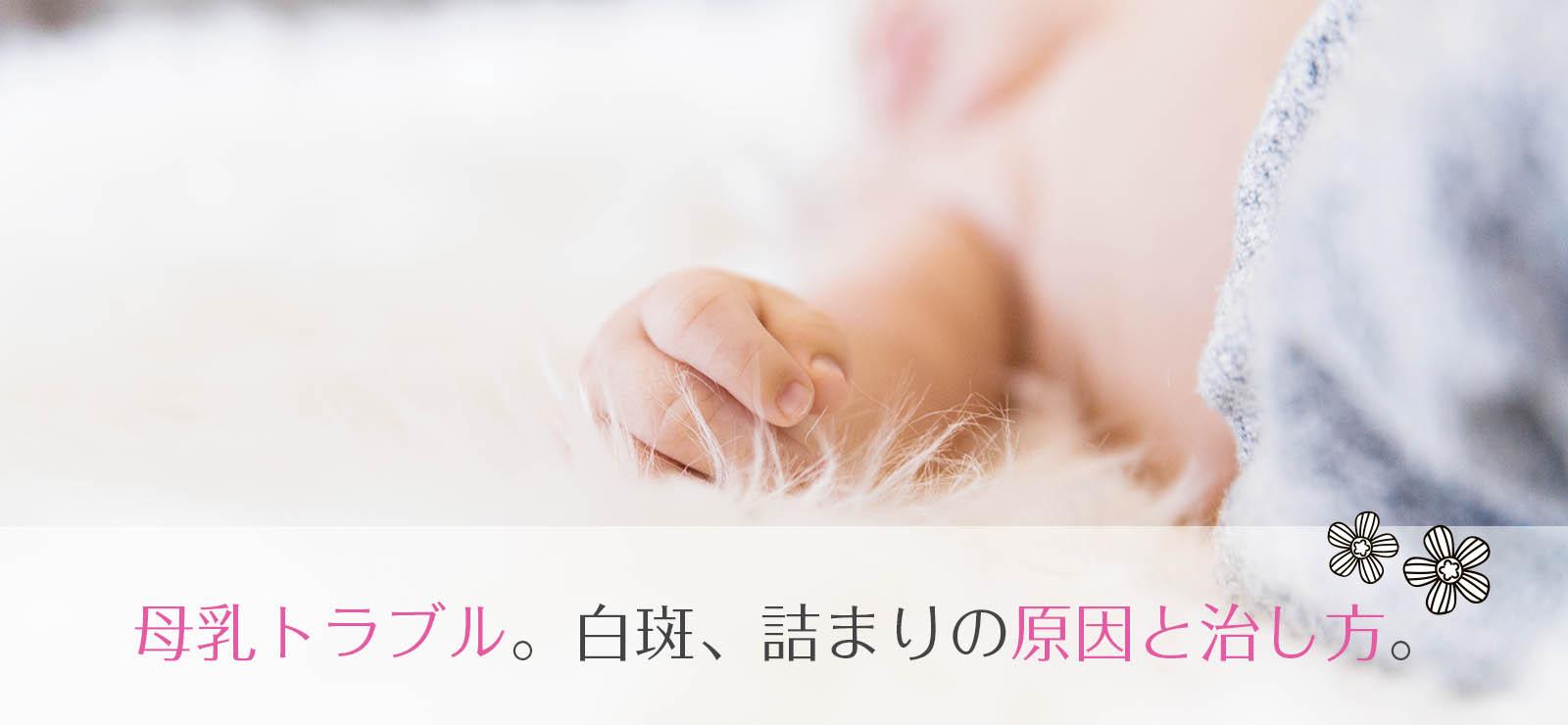 母乳トラブル。白斑、詰まりの原因と治し方。悶絶するほど痛い!
