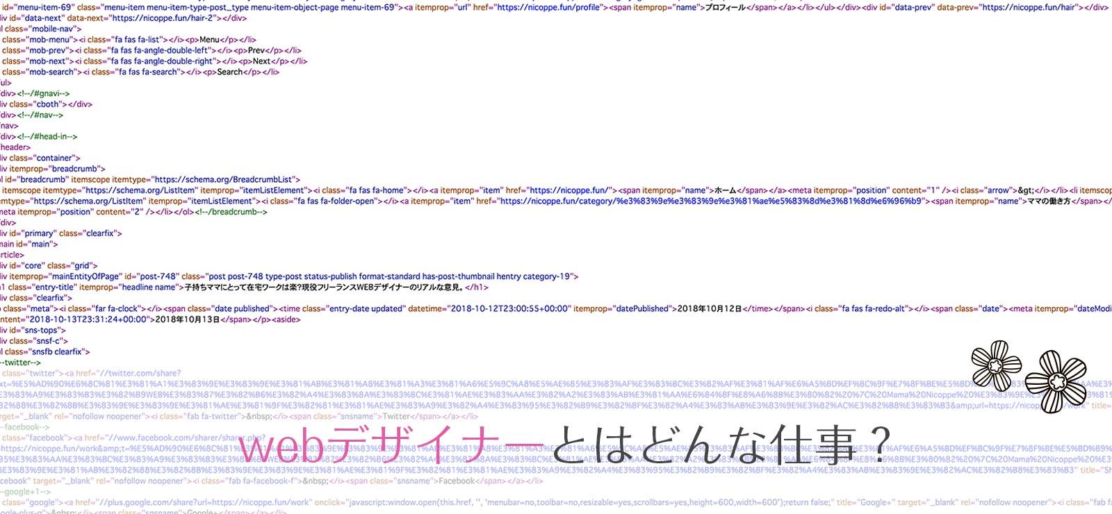 webデザイナーとはどんな仕事?毎日のスケジュール公開。