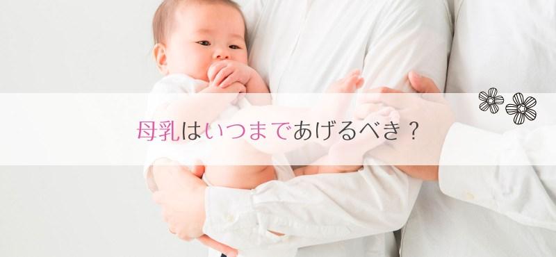 母乳はいつまであげるべき?いつまで出る?赤ちゃんの栄養、精神安定について。