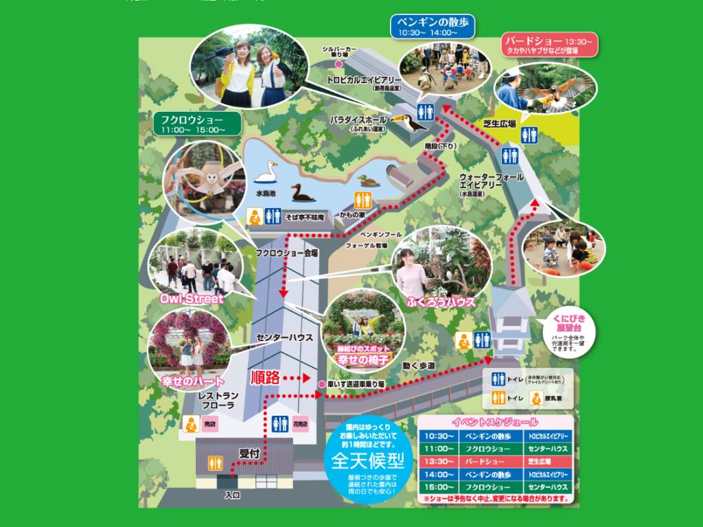 松江フォーゲルパークの館内マップ