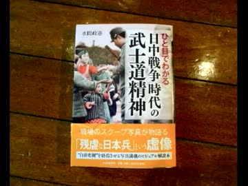 水間政憲(3)現在はGHQ占領下よりひどい言語空間 by 田代照夫 政治/動畫 - ニコニコ動畫
