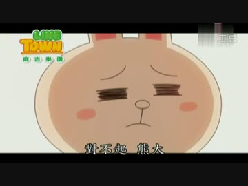 LINE TOWN 國語版『第1話』 by Eco - ニコニコ動畫