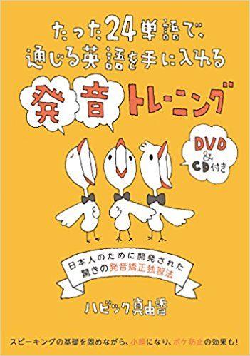 Mayuka Habbick's new book