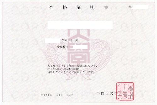 あきさと 早稲田大学(社会科学部)合格証明書