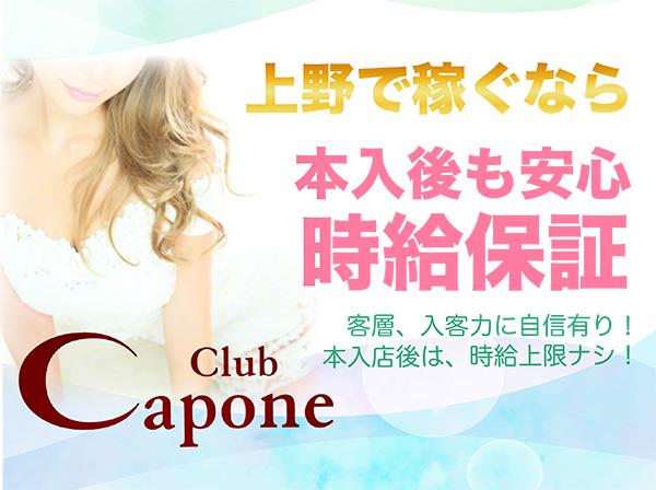 上野キャバクラ「Club Capone(カポネ)」の高収入求人