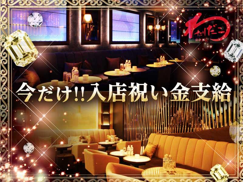 渋谷キャバクラ「わたりだこ」の高収入求人