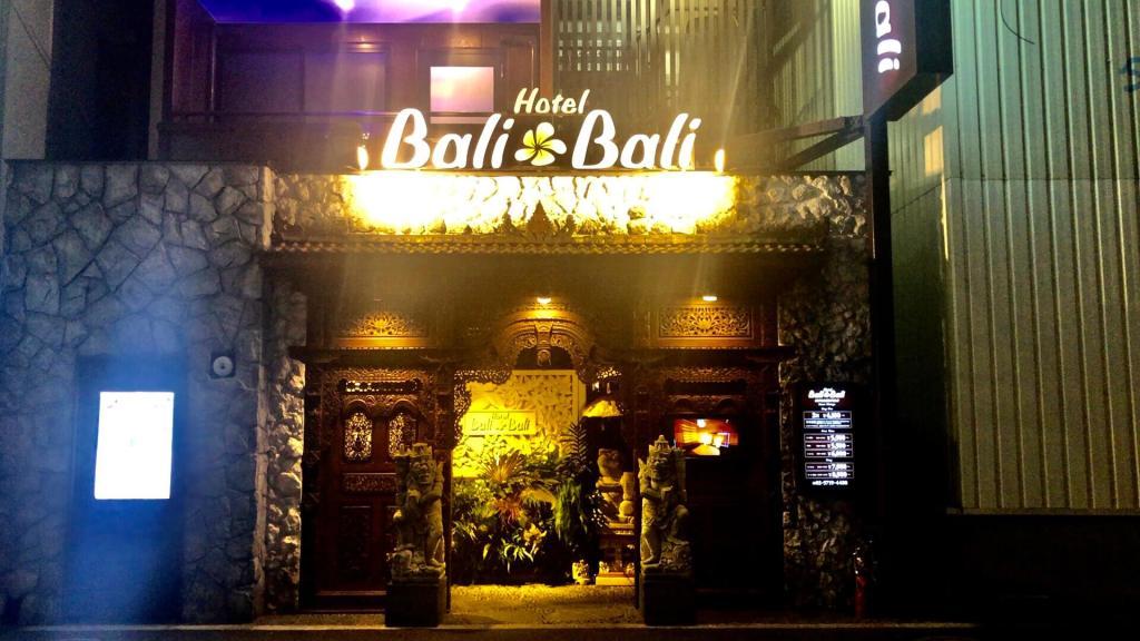 五反田のおすすめラブホテル バリバリ