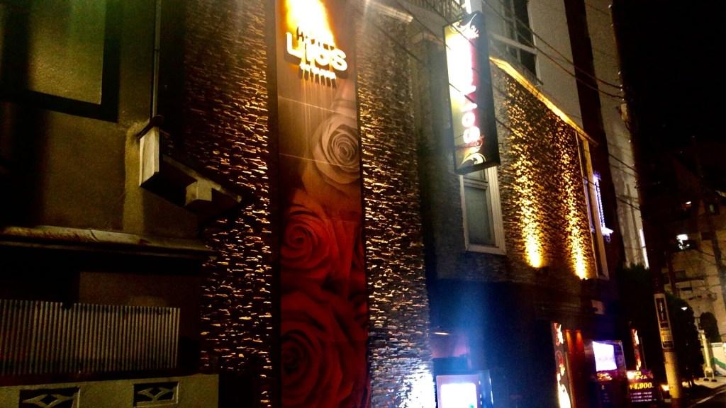 五反田のおすすめラブホテル Lios(リオス)