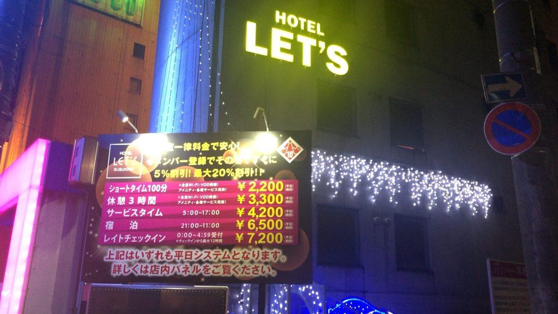 札幌おすすめのラブホテル HOTEL LET'S SUSUKINO