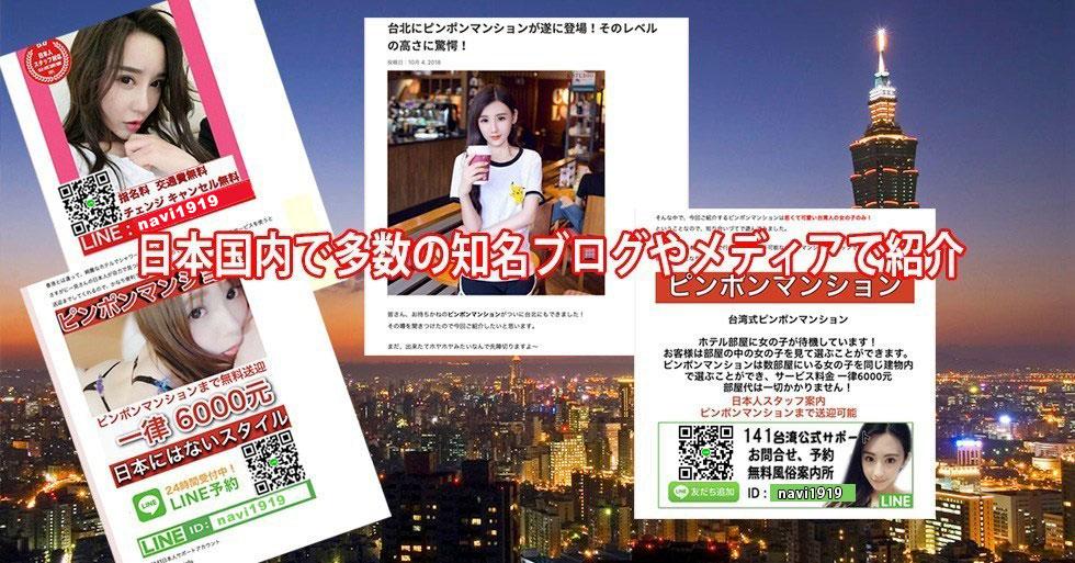 台湾風俗指南