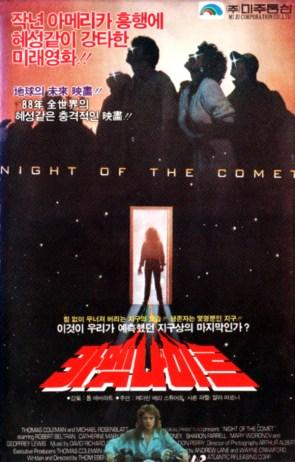 Korean Poster (카멧 나이트)