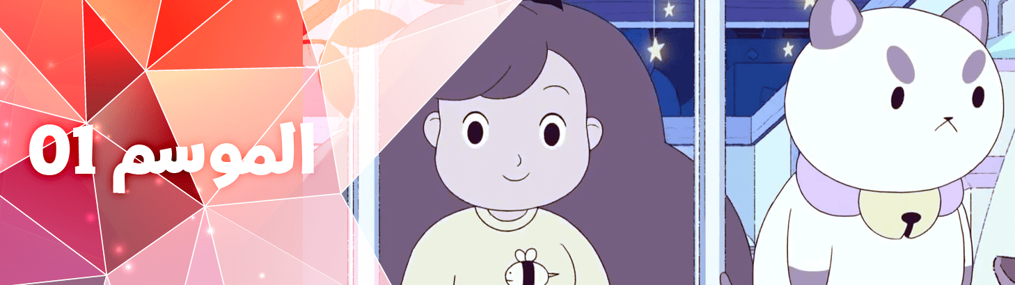 Bee & Puppycat season 01