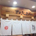 吉田きしめんエスカ店~きしめんは温かくてうすい醤油汁で食べるのが一番?~