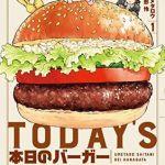 「本日のバーガー」1巻感想~世界にはどんなハンバーガーがある?~