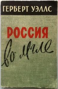 Отличная книжица. Герберт Уэллс. Россия во мгле.