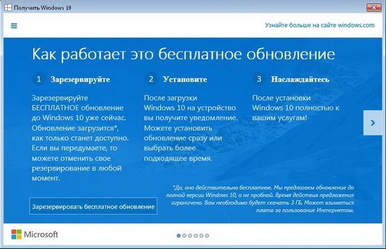 Бесплатное обновление операционной системы до Windows 10