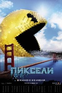 Пиксели: Pacman must die!