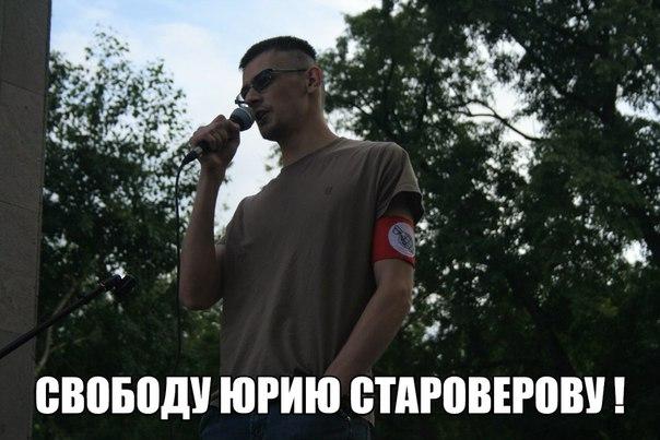 Нацболу Юрию Староверову заменили условный срок на реальный — 3 года лишения свободы
