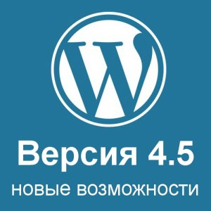Обзор новой версии  CMS WordPress  v. 4.5