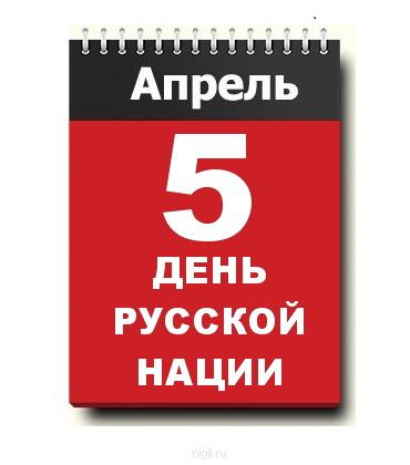 Завтра 5 апреля, праздник — День Русской Нации