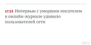 Мамлеев напоминает о себе с того света