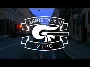 Добрая утренняя песенка от группы Дайте Танк (!) Видеоклип