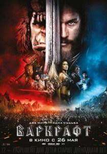 Warcraft — не плохая экранизация популярной игры, но не более… Отзыв о фильме