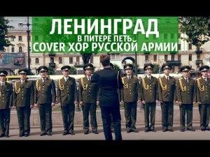 Кавер-версия на клип ЛЕНИНГРАДА — В Питере пить. Исполняет ХОР РУССКОЙ АРМИИ