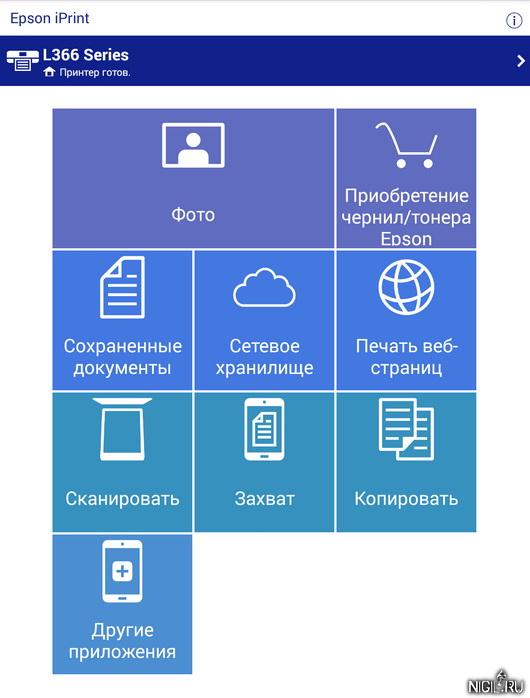 Печать на МФУ Epson L366 через мобильное приложение Epson iPrint