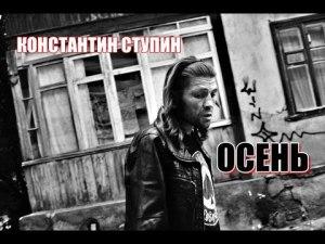 Константин Ступин — Осень. Видеоклип