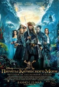 Пираты Карибского моря: Сказка про мертвецов и Воробья. Отзыв о фильме