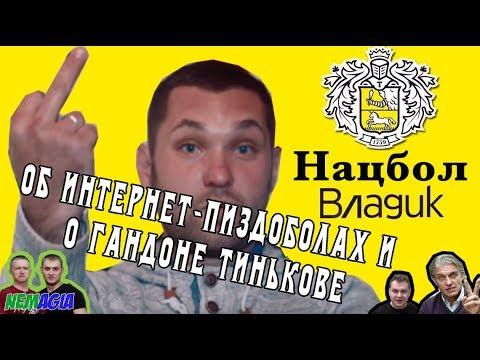Коротко и по сути о конфликте Тинькова, Немагии  и других гандонах в одном маленьком видео