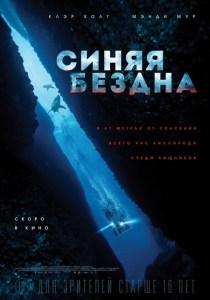 Синяя бездна и другие кровожадные акулы. Отзыв о фильме