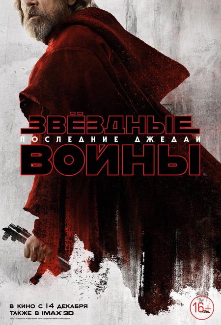 Восьмые Звездные войны: Последнии Джедаи — третий трейлер