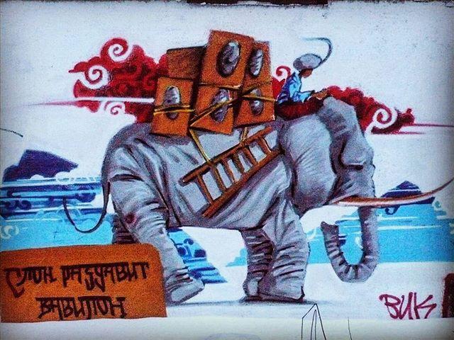 "Граффити на заборе в Питере ""СЛОН РАЗДАВИТ ВАВИЛОН"" #граффити #стритарт"