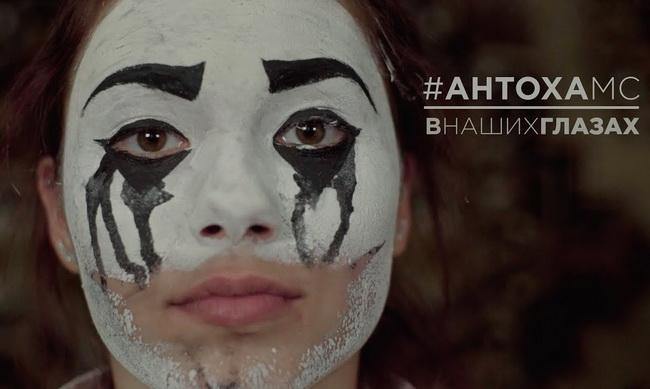 «В наших глазах» Виктора Цоя исполняет Антоха МС. Видеоклип